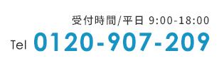受付時間/平日 9:00-18:00 TEL0120-907-209