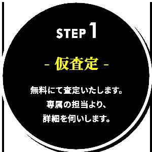 step1仮査定