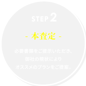 step2本査定