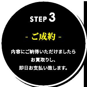 step3ご成約